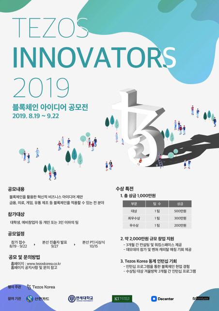 테조스 코리아, 아이디어만으로 참가할 수 있는 블록체인 공모전 개최