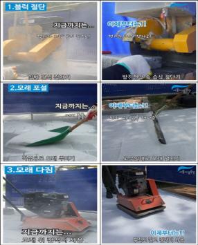 서울시설공단, 시공방법 개선 동영상 배포...'먼지 없는 보도블록 공사 늘릴 것'