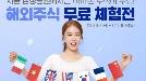 삼성증권 '해외주식 무료 체험전' 이벤트