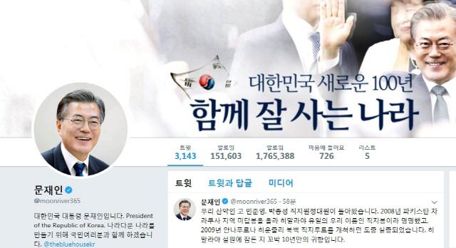 """히말라야 직지원정대 유해 국내 송환…文 대통령 """"따뜻하게 잠드시길"""""""