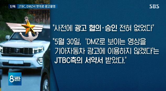 """[공식입장] JTBC 측 """"DMZ 내 기아차 광고 사과, 다큐 제작 중단할 것"""""""