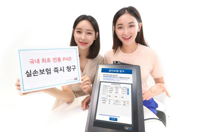 KT, 삼성화재 실손보험 즉시 청구 서비스