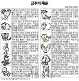 금주의 재운[8월19일~23일]