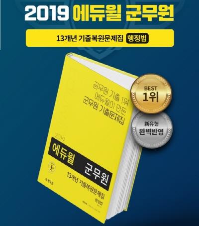 에듀윌 군무원 시험 대비 문제집, 온라인서점 베스트셀러 1위