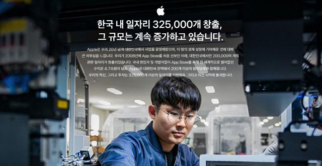 애플 '한국 진출 20여년간 32만,5000개 일자리 창출'