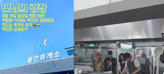 '맛남의 광장' 백종원·박재범·백진희·양세형 19일 '황간휴게소'에서 장사 OPEN