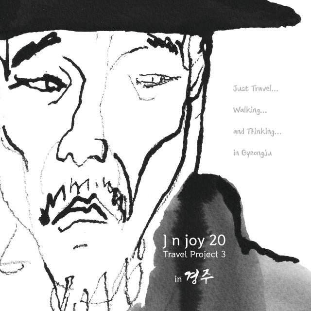 유준상, J n joy 20 정규 3집 Travel Project 3. 'in 경주' 앨범 발매