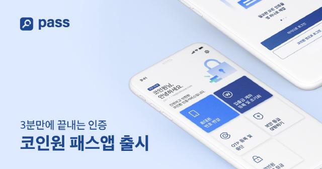 코인원, 비대면 인증앱 '코인원 PASS' 출시