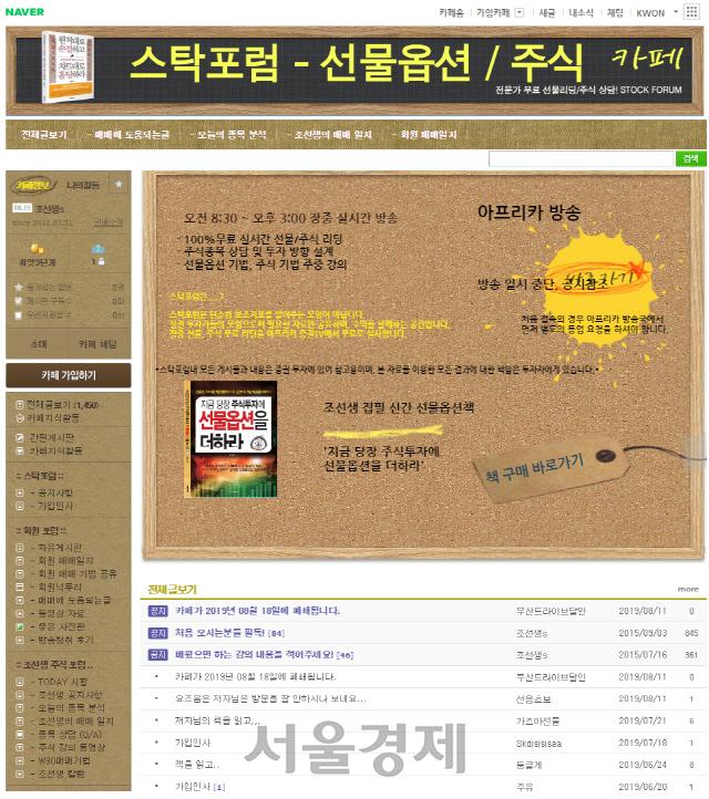 [단독]김도읍 의원 '조국 75억 펀드 실질 오너는 친척 조모씨 의혹'