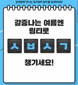 '마시는 링거워터 링티'…캐시슬라이드 'ㅅㅂㅅㄱ' 초성퀴즈 정답 공개