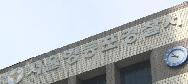 한국당 의원 '패스트트랙 고발 사건' 출석 거부에…경찰 '체포영장 검토'