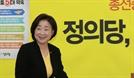 """심상정 """"조국·김현수·은성수..집중 검증한다"""""""