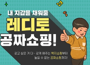 """토스 '레디토 공짜쇼핑' 행운퀴즈 정답 공개…""""생활밀착형 놀이터를 즐겨라"""""""