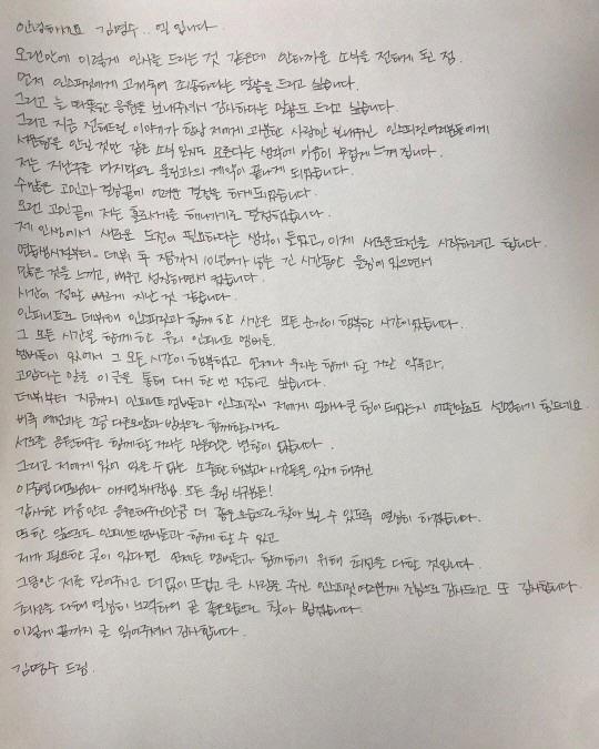 [전문] 인피니트 엘(김명수) 전속계약 만료 '새로운 도전 나선다'