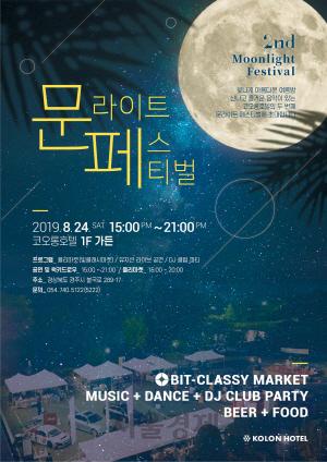 코오롱호텔 '늦여름 밤 낭만 문라이트 페스티벌서 즐기세요'