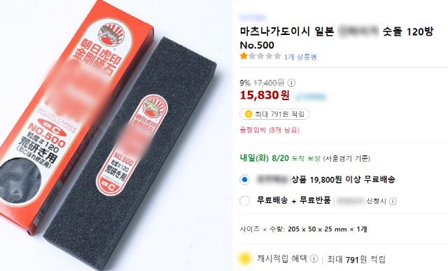 '욱일기st. 에어팟 사실래요?' 日전범기 제품 국내서 버젓이 판매중