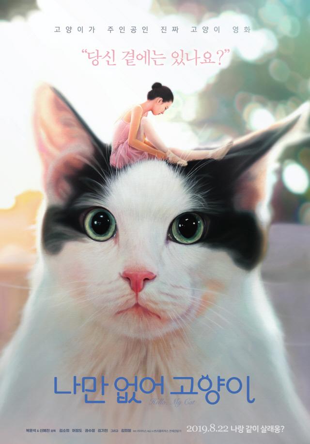 '나만 없어 고양이' 남녀노소 모두 웃기고 울린 전세대 공감 무비 화제