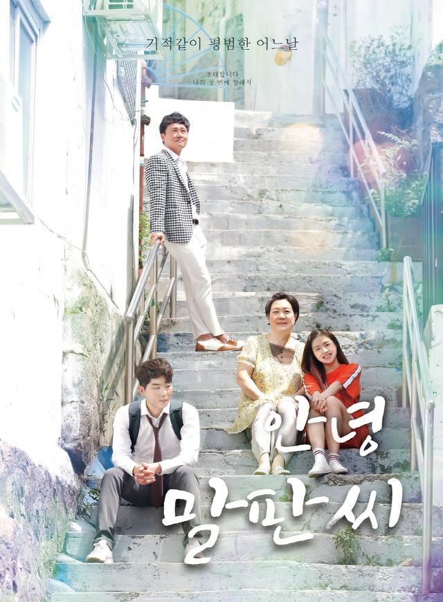 [공식] 에이프릴 김채원, '안녕 말판씨'로 연극 무대 데뷔