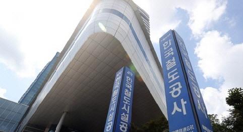감사원 '코레일, 지난해 순익 4,000억 부풀려'…부실회계 논란