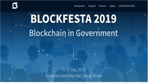 '블록페스타2019' 다음달 27일 국회서 개최