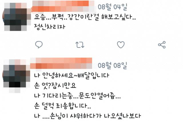 '성폭행 해보고싶다' 벌떡 떡볶이 점주 '처벌vs불가능' 갑론을박