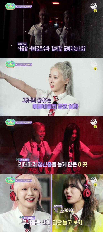 'Adios' 컴백 에버글로우, '에버글로우 랜드'로 거듭난 新 예능돌