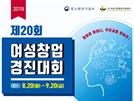 여성창업가 한자리에…20회 여성창업경진대회 개최