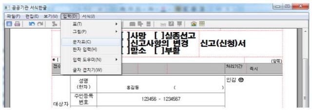 한컴-행안부, 민원 서류 전용 한글 개발해 무료 배포