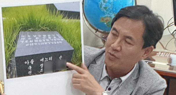 """김진태 """"조국 父 묘비에 동생 전처 이름…위장이혼 의혹"""""""
