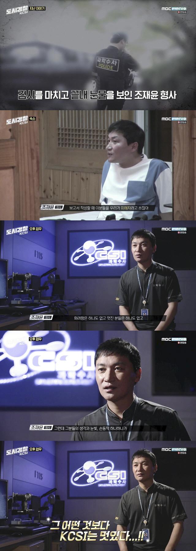 '도시경찰' 조재윤, 과학수사대 형사로 한걸음 더 성장