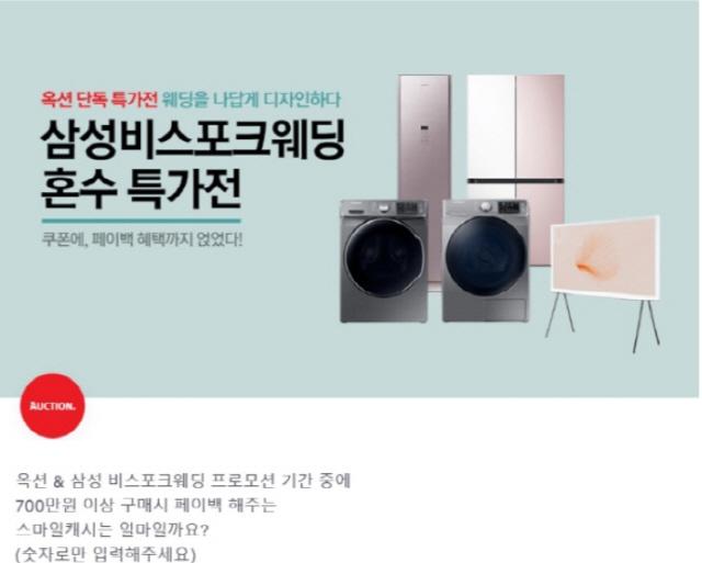 토스 '옥션삼성비스포크웨딩' 행운퀴즈 정답 공개…'쿠폰에 페이백 혜택까지'