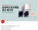 """토스 '옥션삼성비스포크웨딩' 행운퀴즈 정답 공개…""""쿠폰에 페이백 혜택까지"""""""