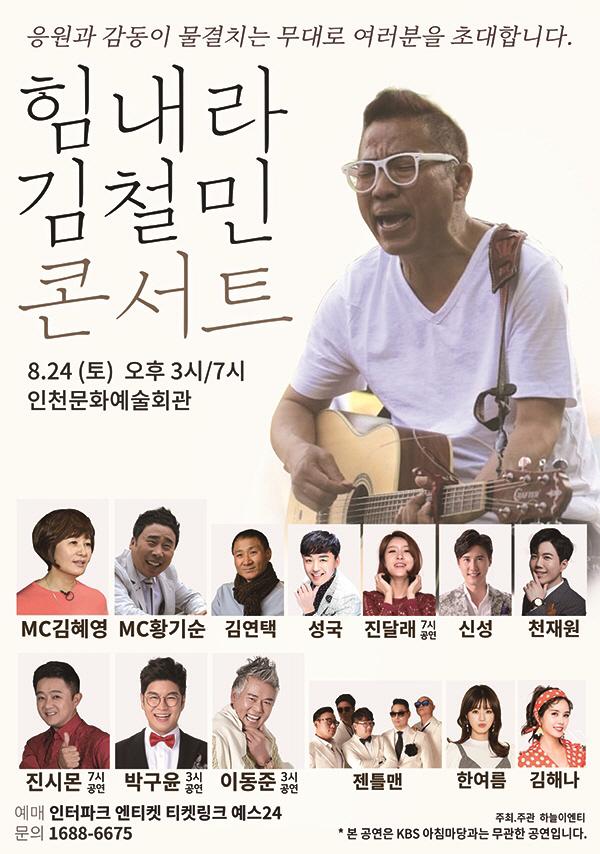 '힘내라 김철민' 콘서트 개최...폐암4기 판정받은 가수 김철민 위한 자선 콘서트