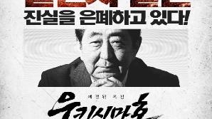 [오늘의 경제소사]1945년 우키시마호 침몰 사건