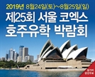 제25회 코엑스 호주유학박람회, 이번주말 양일간 개최