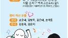 동요시인 한혜선·작곡가 조운파, 31일 새 동요발표회 개최