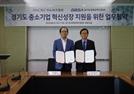 이노비즈協, 경기도경제과학진흥원과 맞손
