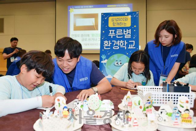 삼성SDI, '푸른별 환경학교' 개최