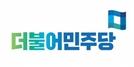"""민주당 """"한국당 조국 의혹제기..노 전 대통령 괴롭힌 것과 닮아"""""""