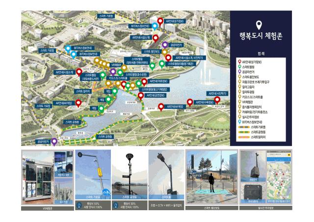 [스마트건설 코리아-LH] 모빌리티·헬스케어...첨단기술 녹아든 '스마트시티' 구현