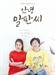 [공식] 수십년 절친 양희경-성병숙, 연극 '안녕 말판씨'서 첫 더블캐스팅