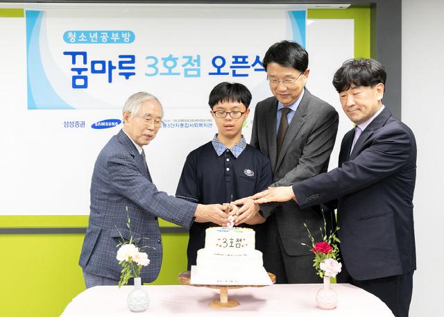 삼성증권 '공부방 '꿈마루' 3호점 열었어요'
