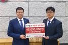 [SEN]유진투자증권, 화재 피해 입은 위해 4,500만원 모금