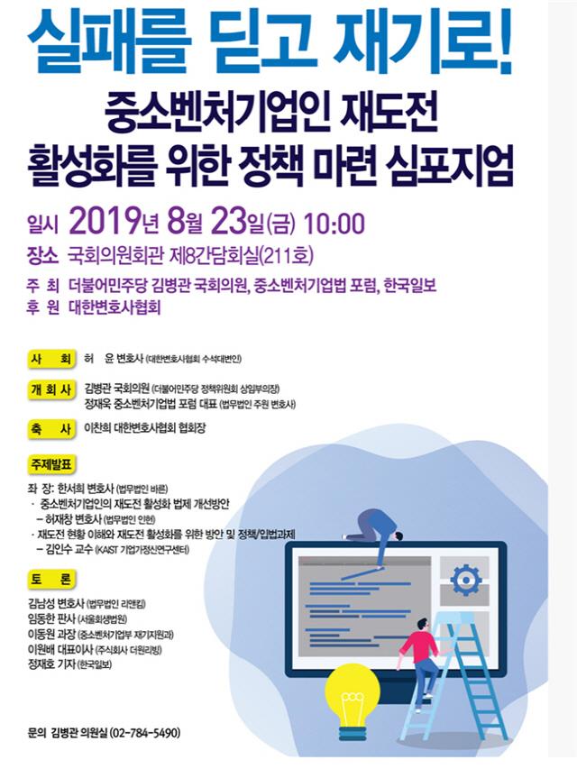 중소벤처기업법포럼, 재도전 활성화 심포지엄 개최