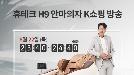 휴테크산업, K쇼핑서 22일 안마의자 H9판매