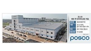 포스코, 中에 해외 양극재 공장…글로벌 2차전지 소재 공략