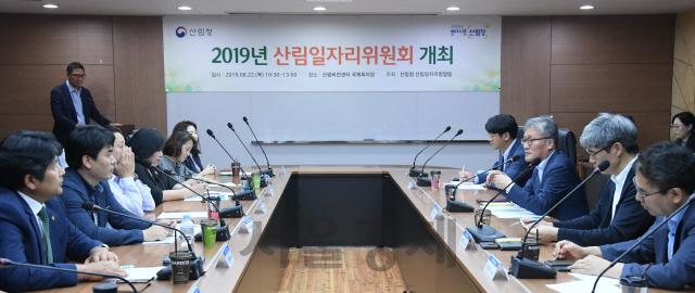 김재현 산림청장, '2019년 산림일자리위원회' 개최