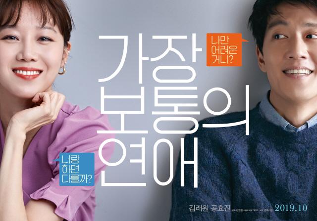 [공식] '가장 보통의 연애' 10월 초 개봉 확정, 포스터&예고편 최초 공개