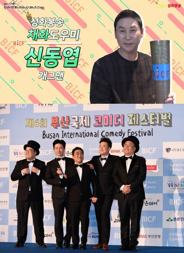 '부산국제코미디페스티벌(BICF)' 신동엽부터 옹알스까지 채화, 성화 봉송 주자 공개