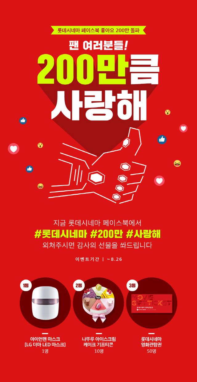 롯데시네마 , '200만큼 사랑해' 이벤트 개최..푸짐한 경품 증정